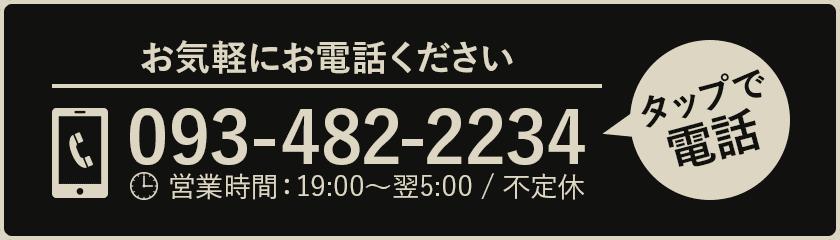 093-482-2234